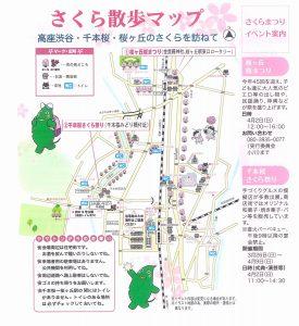 大和市桜マップ